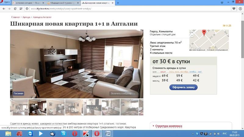 Купить квартиру в турции недорого у моря вторичное жилье недорого